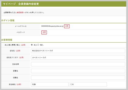 会員登録内容変更画面