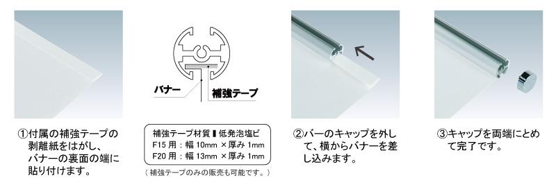 【カット/バーのみ】タペストリーバーF15 シルバー (B+J+C)_K