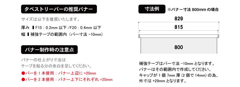 【カット/バーのみ】タペストリーバーF15 シルバー (B+J+C)_J