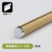 【規格商品/バーのみ】タペストリーバーF20 ケヤキ調 (B+J+C)