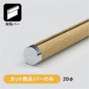 【カット/バーのみ】タペストリーバーF20 ケヤキ調 (B+J+C)