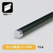 【カット/バーのみ】タペストリーバーF15 ブラック (B+J+C)