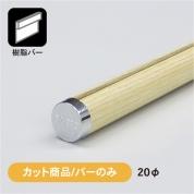 【カット/バーのみ】タペストリーバーF20 白木調 (B+J+C)