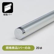 【規格商品/バーのみ】タペストリーバーF20 シルバー (B+J+C)
