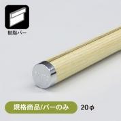 【規格商品/バーのみ】タペストリーバーF20 白木調 (B+J+C)