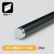 【カット/バーのみ】タペストリーバーF20 ブラック (B+J+C)