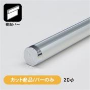 【カット/バーのみ】タペストリーバーF20 シルバー (B+J+C)