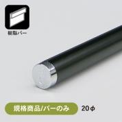 【規格商品/バーのみ】タペストリーバーF20 ブラック (B+J+C)