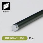【規格商品/バーのみ】タペストリーバーF15 ブラック (B+J+C)