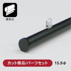 【カット/パーツセット】ALバナーパイプ AL-R159 ブラック (B+M+C+T+N)