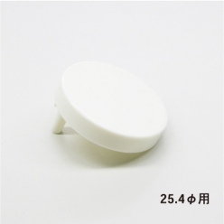 ABSバナーパイプ ABS-R254用 キャップ ホワイト