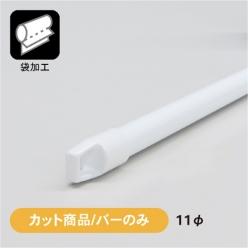 【カット/バーのみ】垂れ幕用ポール E-11型 (B+C)