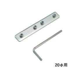 タペストリーバーF20用 連結金具