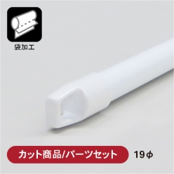 【カット/パーツセット】垂れ幕用ポール E-19型 (B+C)
