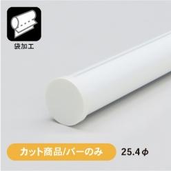 【カット/バーのみ】ALバナーパイプ AL-R254 ホワイト (B+M+C)