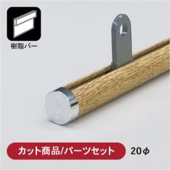 【カット/パーツセット】タペストリーバーF20 ケヤキ調 (B+J+C+T)