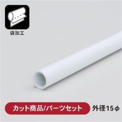 【カット/パーツセット】塩ビパイプ 白 外径15φ/内径12.5φ(B)