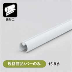 【規格商品/バーのみ】ALバナーパイプ AL-R159 ホワイト (B)