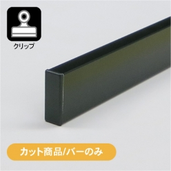 【カット/バーのみ】クイックロックバー ブラック (B+C+R)