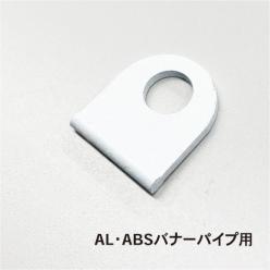AL・ABSバナーパイプ用 新I金具ホワイト