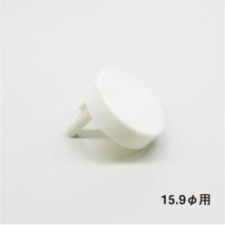 ABSバナーパイプ ABS-R159用 キャップ ホワイト