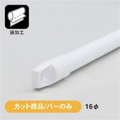 【カット/バーのみ】垂れ幕用ポール E-16型 (B+C)