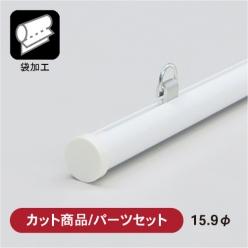【カット/パーツセット】ALバナーパイプ AL-R159 ホワイト (B+M+C+T+N)