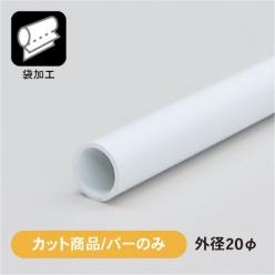 【カット/バーのみ】塩ビパイプ 白 外径20φ/内径17φ(B)