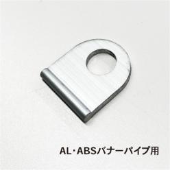 AL・ABSバナーパイプ用 新I金具シルバー
