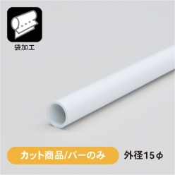 【カット/バーのみ】塩ビパイプ 白 外径15φ/内径12.5φ(B)