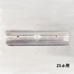 垂れ幕用ポール E-25型用 ジョイントパーツ