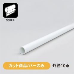 【カット/バーのみ】塩ビパイプ 白 外10φ/内径8φ(B)