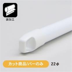 【カット/バーのみ】垂れ幕用ポール E-22型 (B+C)