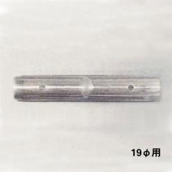 垂れ幕用ポール E-19型用 ジョイントパーツ