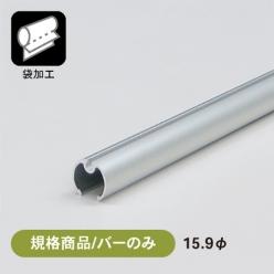 【規格商品/バーのみ】ALバナーパイプ AL-R159 シルバー (B)