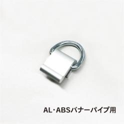AL・ABSバナーパイプ用 DJ金具