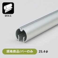 【規格商品/バーのみ】ALバナーパイプ AL-R254 シルバー (B)