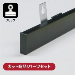 【カット/パーツセット】クイックロックバー ブラック (B+C+R+T)