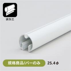 【規格商品/バーのみ】ALバナーパイプ AL-R254 ホワイト (B)