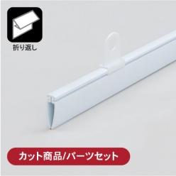 【カット/パーツセット】ポスタークリップA型 ホワイト (B+T)