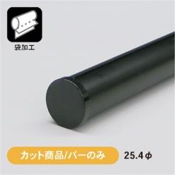 【カット/バーのみ】ALバナーパイプ AL-R254 ブラック (B+M+C)