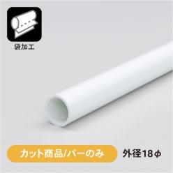 【カット/バーのみ】塩ビパイプ 白 外径18φ/内径15φ(B)