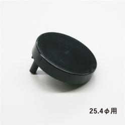 ABSバナーパイプ ABS-R254用 キャップ ブラック