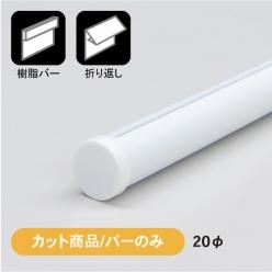 【カット/バーのみ】H型パイプ ホワイト 20φ (B+C)
