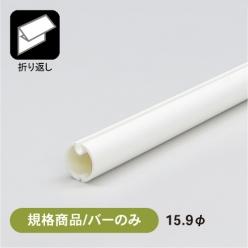 【規格商品/バーのみ】ABSバナーパイプ ABS-R159 ホワイト (B)
