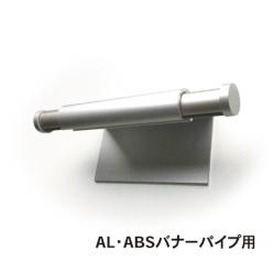 ALバナーパイプR159・R254用 壁面固定用アーム