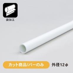 【カット/バーのみ】塩ビパイプ 白 外径12φ/内径10φ(B)