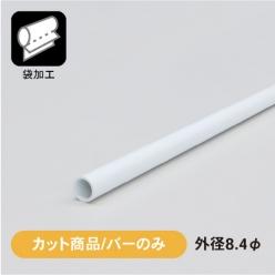 【カット/バーのみ】塩ビパイプ 白 外径8.4φ/内径6.8φ(B)