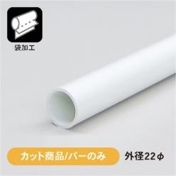 【カット/バーのみ】塩ビパイプ 白 外径22φ/内径18φ(B)