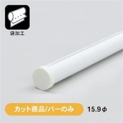 【カット/バーのみ】ALバナーパイプ AL-R159 ホワイト (B+M+C)